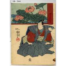 歌川国芳: 「狩野源左衛門宗義」 - 演劇博物館デジタル