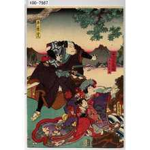 Utagawa Kunisada: 「耶偸陀羅姫」「羅☆羅太子」「舎人車匿」 - Waseda University Theatre Museum