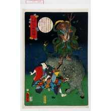 二代歌川国貞: 「釈迦八相記令様写絵 十六」 - 演劇博物館デジタル
