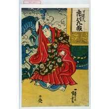 Utagawa Kuniyoshi: 「日蓮上人 市川九蔵」 - Waseda University Theatre Museum