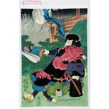 歌川国芳: 「遠藤武者盛遠 市川海老蔵」 - 演劇博物館デジタル