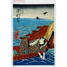 歌川国芳: 「きの国や綱五郎 実ハ渡辺わたる 沢村訥升」 - 演劇博物館デジタル