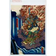 Utagawa Kunisada: 「成田山不動明王」 - Waseda University Theatre Museum