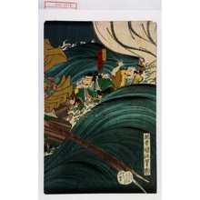 Utagawa Kunimasa III: 「警固飛猿二 市川団六」 - Waseda University Theatre Museum
