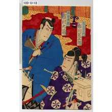 Utagawa Kunimasa III: 「宿谷左エ門 市川荒五郎」「北條時頼 市川九蔵」 - Waseda University Theatre Museum