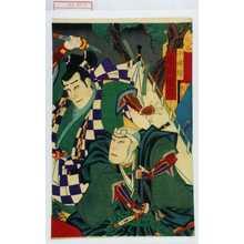 Utagawa Kunimasa III: 「小浦坊 市川団六」 - Waseda University Theatre Museum
