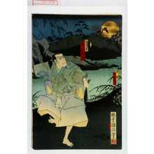 Utagawa Kunimasa III: 「日昭 中村鶴子」「勘作霊 市川九蔵」 - Waseda University Theatre Museum