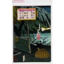 Utagawa Kunimasa III: 「中村座新狂言」「日蓮上人真実伝之内 甲州石和川鵜飼勘作の霊済度之図」 - Waseda University Theatre Museum