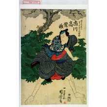 Utagawa Kuniyoshi: 「道具や甚三 実ハ吉田の下部軍助 市川高麗蔵」 - Waseda University Theatre Museum