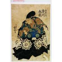 歌川国芳: 「新綱左衛門 市川九蔵」 - 演劇博物館デジタル