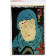 Utagawa Yoshitora: 「かるかや道心 沢村訥升」 - Waseda University Theatre Museum