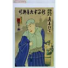 Utagawa Toyosai: 「新富座九月興行」「助高屋小伝次追善狂言」「苅萱道心 沢村宗之助」 - Waseda University Theatre Museum