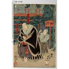 Utagawa Kuniyoshi: 「苅萱桑門」「同宿安心坊」「繁氏一子石動丸」 - Waseda University Theatre Museum