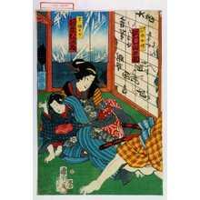Toyohara Kunichika: 「次郎右衛門娘お竹 沢村田之助」「弟梅之介 坂東松次郎」 - Waseda University Theatre Museum