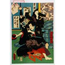 Utagawa Kunisada: 「吉田松若丸」 - Waseda University Theatre Museum