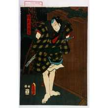 Utagawa Kunisada: 「信夫の惣太」 - Waseda University Theatre Museum