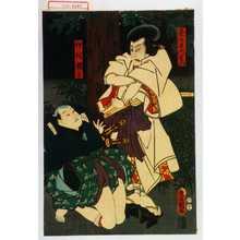 Utagawa Kunisada: 「粂の平内左衛門」「仲間橘平」 - Waseda University Theatre Museum