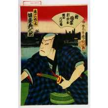 Toyohara Kunichika: 「新嶋原新狂言 隅田川の場」「忍ぶの惣太 坂東彦三郎」 - Waseda University Theatre Museum