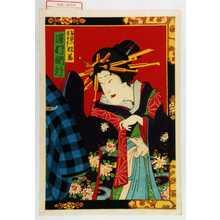 Toyohara Kunichika: 「花子 実ハ松若 沢村訥升」 - Waseda University Theatre Museum