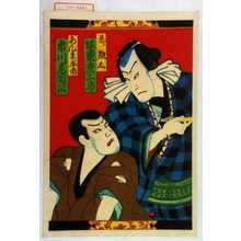 Toyohara Kunichika: 「忍ノ惣太 坂東彦三郎」「あんまノ牛市 市川左団次」 - Waseda University Theatre Museum