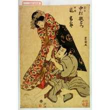 Utagawa Toyokuni I: 「清玄 中村歌右衛門」「桜姫 嵐富三郎」 - Waseda University Theatre Museum