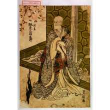 Utagawa Toyokuni I: 「清玄 坂東三津五郎」 - Waseda University Theatre Museum
