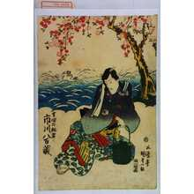 Utagawa Kunisada: 「吉田の松若 市川八百蔵」 - Waseda University Theatre Museum