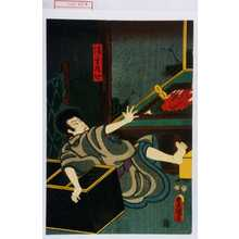 Utagawa Kunisada: 「清玄道心」 - Waseda University Theatre Museum