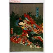 二代歌川国貞: 「桜ひめ」 - 演劇博物館デジタル