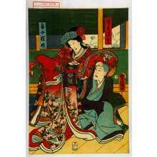 Utagawa Kunisada: 「清水清玄」「息女桜姫」 - Waseda University Theatre Museum
