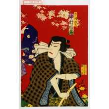 Utagawa Kunimasa III: 「牛嶋惣太 中村時蔵」 - Waseda University Theatre Museum