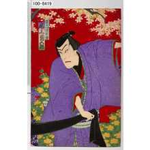 Utagawa Kunimasa III: 「露夕 実ハ清玄ノ霊 尾上菊五郎」 - Waseda University Theatre Museum