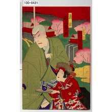 Utagawa Kunimasa III: 「かむろ初の 中村種太郎」「清玄 尾上菊五郎」 - Waseda University Theatre Museum