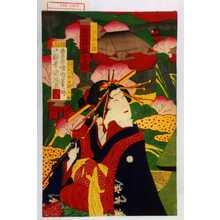 Utagawa Kunimasa III: 「入問屋小桜 岩井松之助」 - Waseda University Theatre Museum