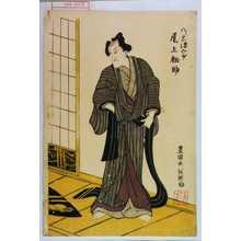 Utagawa Toyokuni I: 「八ッ岩源五郎 尾上松助」 - Waseda University Theatre Museum