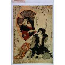 Utagawa Kunisada: 「中村歌右衛門」「故人中村歌右衛門」「明和七寅歳板本舞台扇之図」 - Waseda University Theatre Museum