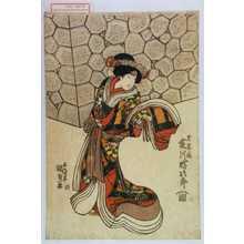 Utagawa Kunisada: 「折琴姫 藤川勝次郎」 - Waseda University Theatre Museum