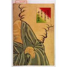 Utagawa Kuniteru: 「岩倉宗玄 尾上菊五郎」「折琴姫 中村福助」 - Waseda University Theatre Museum
