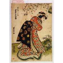 Utagawa Toyokuni I: 「清玄ぼうこん 岩井半四郎」 - Waseda University Theatre Museum