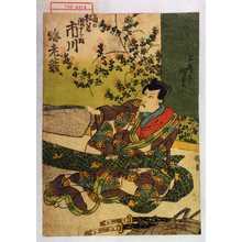 Utagawa Kunisada: 「吉田の松若 団十郎改 市川海老蔵」 - Waseda University Theatre Museum
