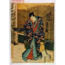 Utagawa Kunisada: 「松若 団十郎改 市川海老蔵」 - Waseda University Theatre Museum