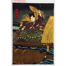 Utagawa Kunisada: 「松若丸」 - Waseda University Theatre Museum