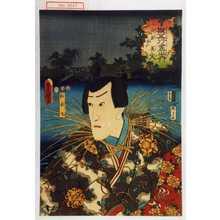 Utagawa Kunisada: 「擬五行尽之内 白魚舟の篝火」「松若丸」 - Waseda University Theatre Museum