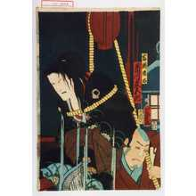 落合芳幾: 「岩渕忠太 市川米五郎」 - 演劇博物館デジタル