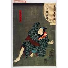 歌川国貞: 「三平弟弥吉」 - 演劇博物館デジタル