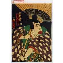 Toyohara Kunichika: 「浅山鉄山 市川小団次」 - Waseda University Theatre Museum