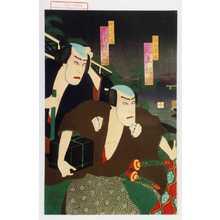 香朝樓: 「浅山忠太 尾上松助」「中間猿吉 市川猿之助」 - Waseda University Theatre Museum