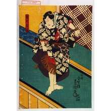 Utagawa Kunisada: 「絹川谷蔵」 - Waseda University Theatre Museum