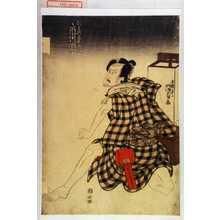 Utagawa Kunisada: 「羽生の与右衛門 市川団十郎」 - Waseda University Theatre Museum