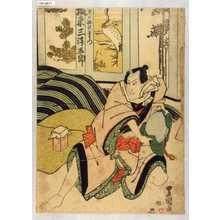 Utagawa Toyoshige: 「[]川の船頭与右衛門 坂東三津五郎」 - Waseda University Theatre Museum